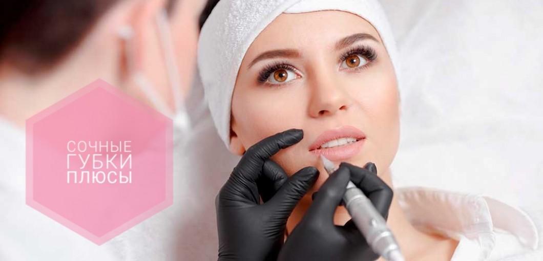 Когда стоит делать перманентный макияж губ