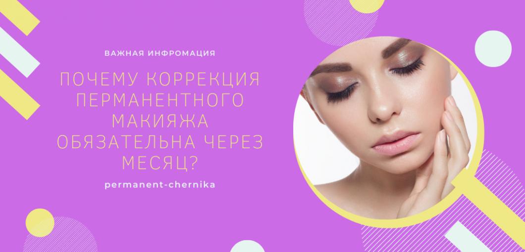 Почему коррекция перманентного макияжа обязательна через месяц
