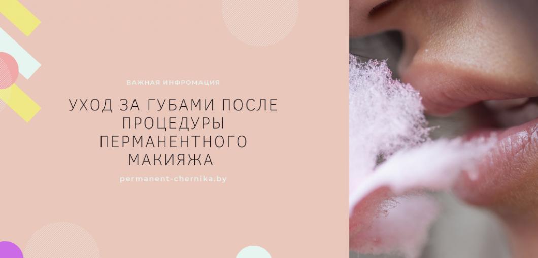 Уход за губами после процедуры перманентного макияжа